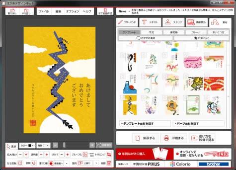 無料の年賀状ソフトなら日本郵便の「はがきデザインキット2012」がおすすめ!