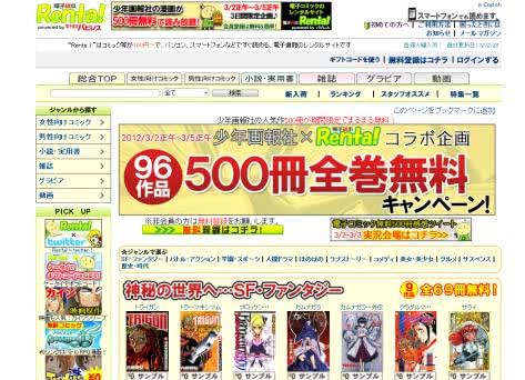 3日間限定で電子貸本Renta!の漫画500冊が無料で読めるキャンペーンを実施中!