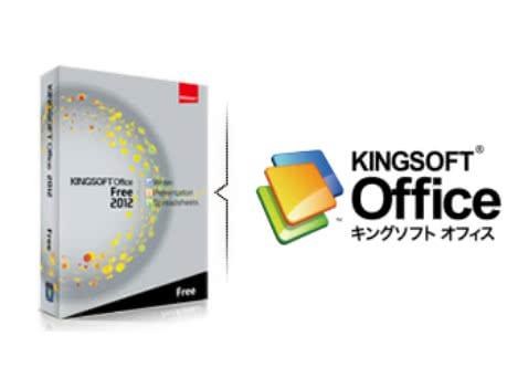 無料のオフィスソフト「Kingsoft Office Suite Free」の日本語化&リボンUI化!