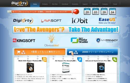 先着20000名に8つの有料ソフトのライセンスキーが貰えるキャンペーンを実施中!