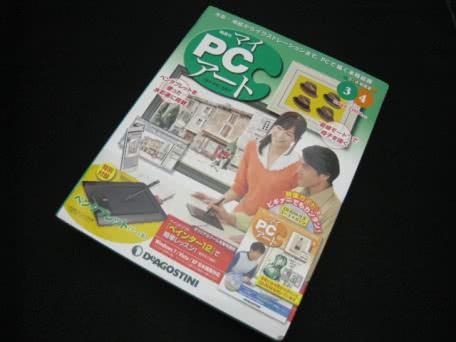 噂のWacomのペンタブ付き雑誌「デアゴスティーニ マイPCアート」を入手しました!