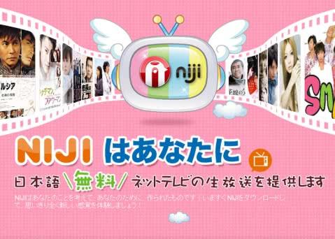 チューナーもB-CASも不要!?無料で日本のテレビが見れるソフト「NIJI」!