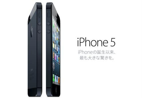 AppleがiPhone5と新型iPod touch/nanoなどを発表!