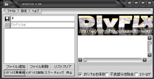 DivFixで破損したavi動画を修復しよう!