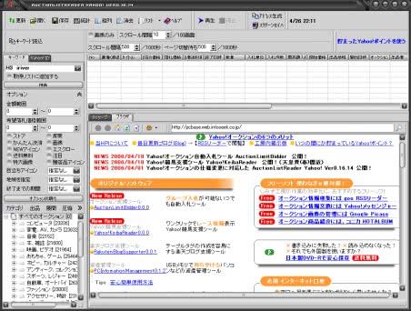 AuctionListReader Yahoo!でヤフオクをより快適に!