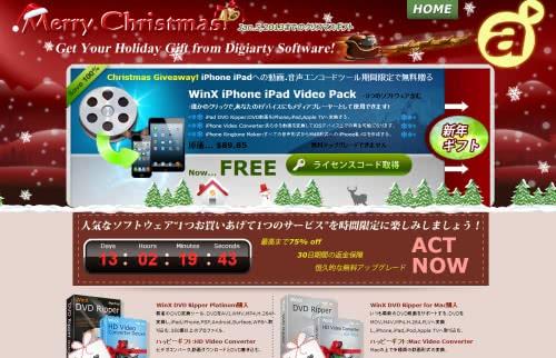 有料ソフトのWinX iPhone iPad Video Packが無料で貰えるキャンペーンを実施中!