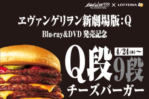 ヱヴァQとコラボ!ロッテリアのQ段チーズバーガーを食べてみた!