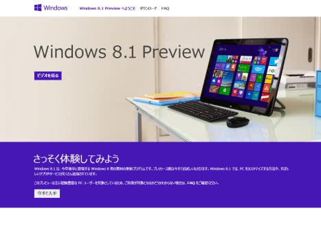 VMware Playerに「Windows 8.1 Pro Preview」をインストールする方法!
