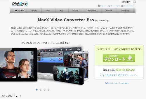 期間限定で「MacX Video Converter Pro」が無料配布中!