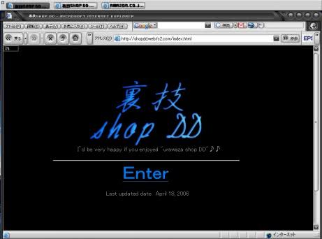 Internet Explorer とNetscapeをタブブラウザにしよう!