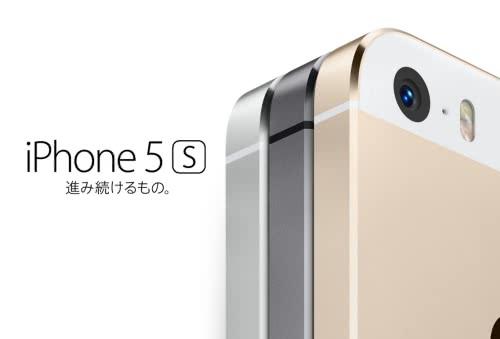 AppleがiPhone 5sとiPhone 5cを発表!ドコモからも9月20日より発売!