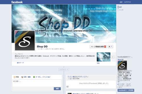 ShopDDのfacebookページを作りました!