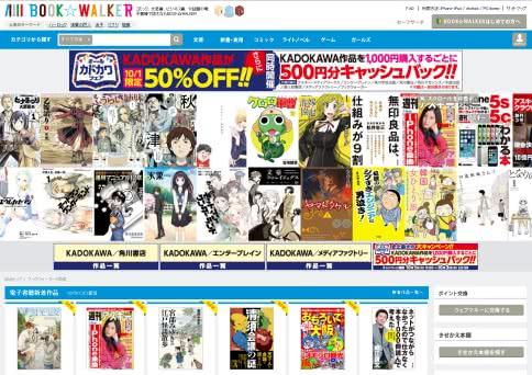 KADOKAWA作品1万タイトル以上が50%offのオールカドカワフェアが開催中!