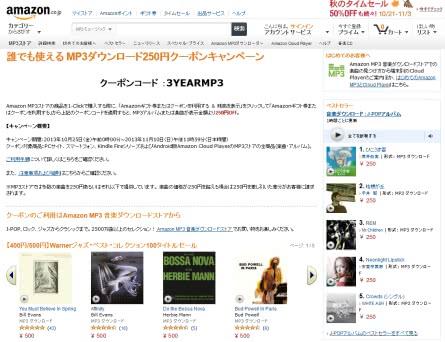 クラッシック100曲が無料!Amazon MP3ダウンロードクーポンキャンペーンを実施中!
