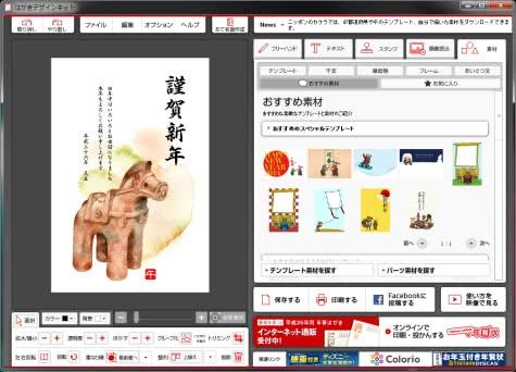 日本郵便の無料年賀状ソフト「はがきデザインキット2014」を活用しよう!