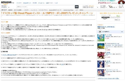 Cloud PlayerインストールでAmazon MP3クーポン200円プレゼントを実施中!
