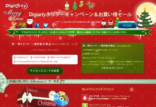 DVDバックアップソフト「WinX DVD Copy Pro」がクリスマスキャンペーンで無料!