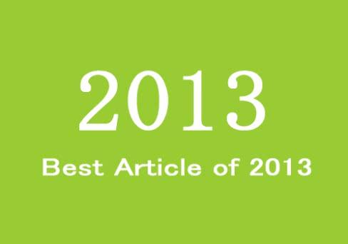 管理人が選ぶ2013年のShopDDの記事ベスト10!