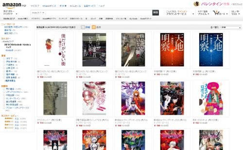 Amazonと楽天で角川の電子書籍が70%OFFのセールを開催中!