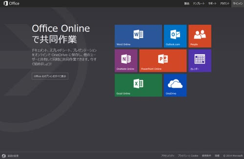 Microsoftが無料で提供するブラウザ版Officeの「Office Online」がすごい!