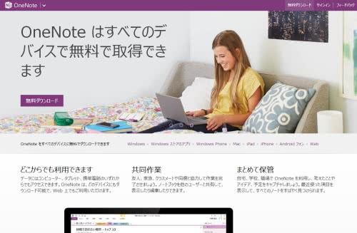 Microsoftが「OneNote」を無料化!スマホとの連携も可能!
