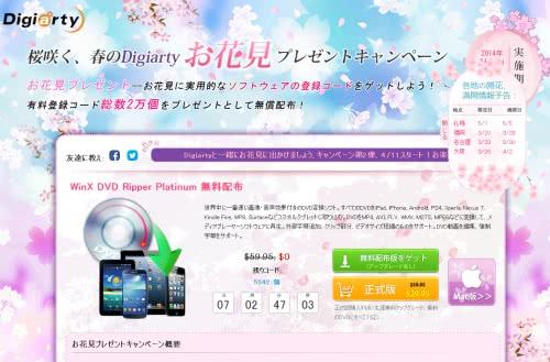 DVDリッピングソフト「WinX DVD Ripper Platinum」が先着10000名限定で無料!