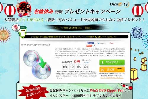 DVDバックアップソフト「WinX DVD Copy Pro」が先着10000名限定で無料配布中!