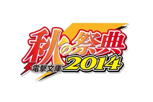 禁書3期ではなくヘヴィーオブジェクトアニメ化!電撃文庫 秋の祭典2014に行ってきました!