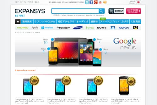 Google Nexus 7 (2012)が9000円、Nexus 4が13000円の超激安で販売中!