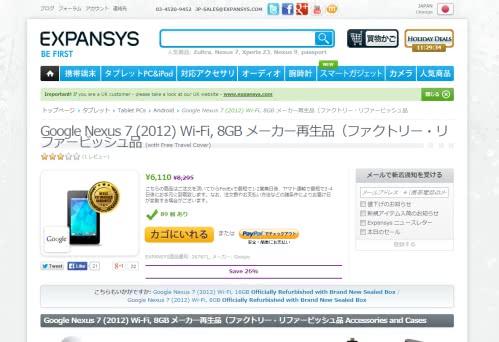 Google Nexus 7(2012)が6110円の超激安で販売中!