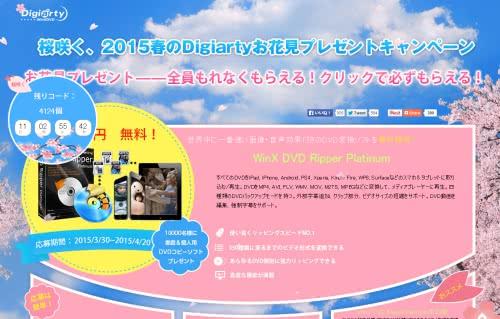 10000名限定で有償DVD変換ソフトのWinX DVD Ripper Platinumが無料配布中!