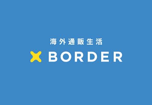 AmazonUSで日本に発送できない商品も日本語で簡単に買える「Xボーダー」がすごい便利!