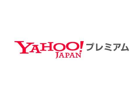 Yahoo!プレミアム解約で3000円分の買い物が実質タダになるキャンペーンを実施中!
