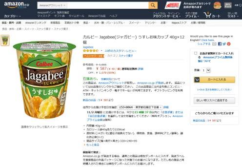 カルビー Jagabee うすしお味カップ 40g×12個が超激安で販売中!