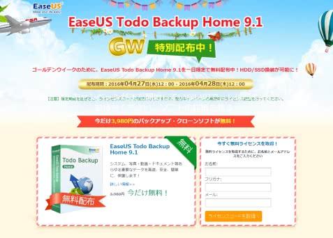 期間限定でEaseUS Todo Backup Home 9.1のライセンスキーが無料配布中!