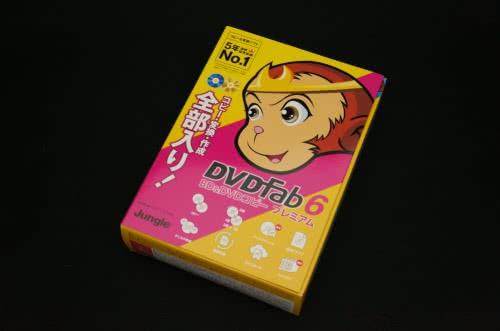 「DVDFab6 BD&DVD コピープレミアム」を使ってみた!