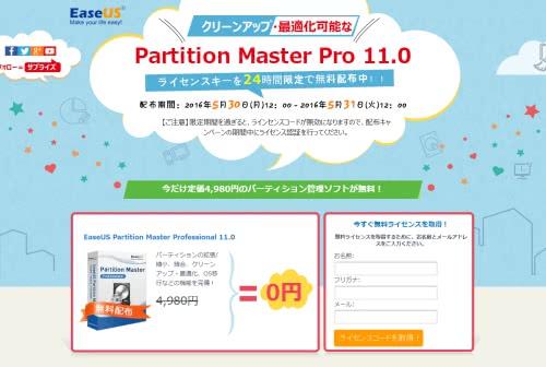 期間限定でEaseUS Partition Master Pro 11.0のライセンスキーが無料配布中!