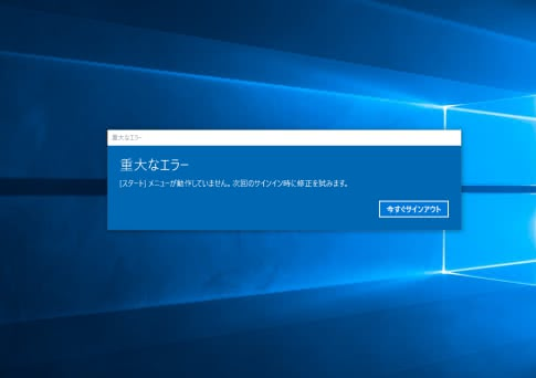 Windows10で重大なエラー[スタート]メニューが動作していませんが出た時の対策!