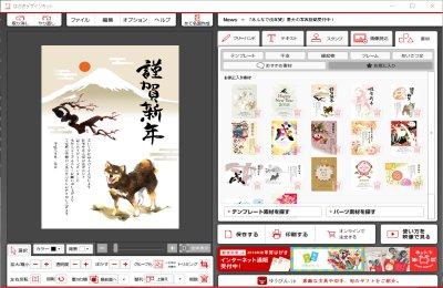日本郵便が無料提供する年賀状ソフト「はがきデザインキット2018」が素晴らしい!