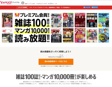 Yahoo!プレミアムの「読み放題プレミアム by ブック放題」が予想以上にすごかった!
