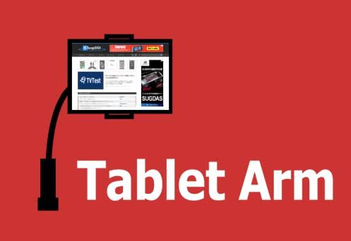 タブレットやスマホを自由に配置できるタブレットアームを買ってみた!