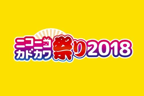 KADOKAWAの電子書籍が半額でさらにポイント50倍のニコニコカドカワ祭りがものすごい!