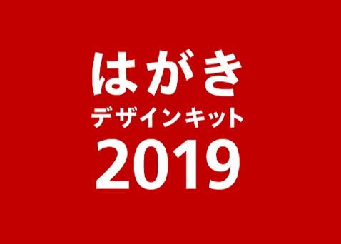 日本郵便が無償で提供する年賀状ソフト「はがきデザインキット2019」がおすすめ!