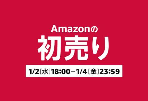 Amazonの初売り!おまかせ福袋や見える福袋などの販売を1月2日18時よりスタート!