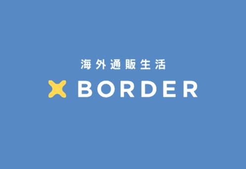 Xボーダーを使って日本に発送できない海外サイトの商品を購入する方法!