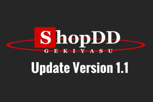 激安ShopDDにAmazonタイムセール検索機能などを追加するアップデートを実施!