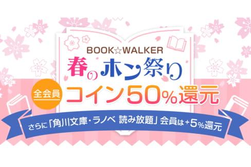 BOOK☆WALKERで50%還元の春のホン祭りキャンペーンを実施中!初回購入は100%還元!