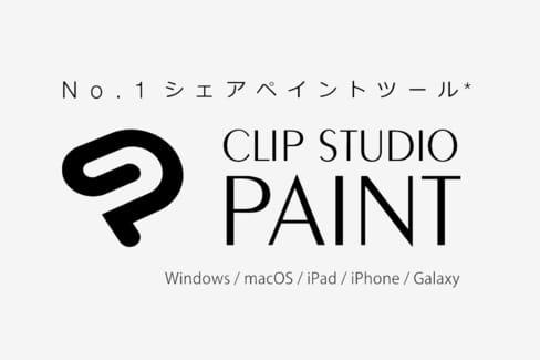 【最安値】CLIP STUDIO PAINT(クリスタ)を一番安く購入する方法!