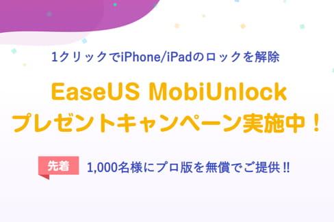 限定1000名にEaseUS MobiUnlock Proプレゼントキャンペーンを実施中!