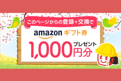 【ShopDD限定】ECナビ登録でAmazonギフト券1000円+ECナビポイント350円分もらえる!